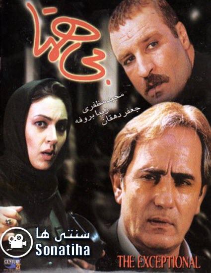 دانلود فیلم سینمایی بی همتا