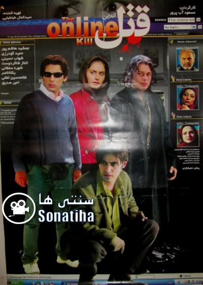 دانلود فیلم سینمایی قتل آنلاین