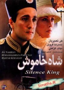 دانلود فیلم سینمایی شاه خاموش