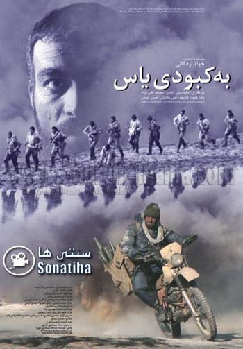 دانلود فیلم سینمایی به کبودی یاس