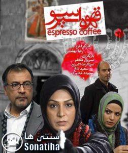 دانلود فیلم سینمایی قهوه اسپرسو
