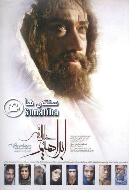 دانلود فیلم سینمایی ابراهیم خلیل الله