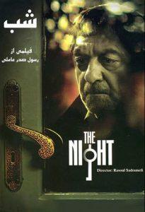 دانلود فیلم سینمایی شب