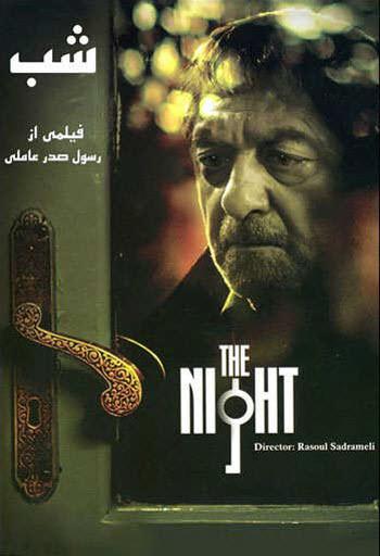 فیلم سینمایی شب