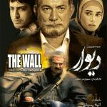 دانلود سریال دیوار