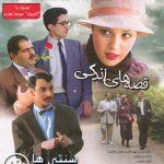 دانلود فیلم سینمایی قصه های یک زندگی