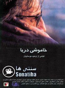 دانلود فیلم سینمایی خاموشی دریا