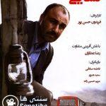 دانلود فیلم سینمایی نشانی