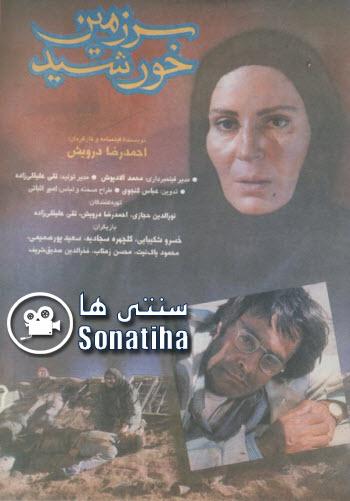 دانلود فیلم سینمایی سرزمین خورشید