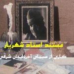 دانلود مستند استاد شهریار