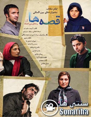 دانلود فیلم سینمایی قصه ها