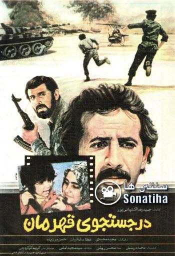 دانلود فیلم سینمایی در جستجوی قهرمان
