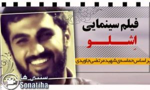 دانلود فیلم سینمایی اشلو