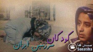 دانلود مجموعه مستند کودکان سرزمین ایران