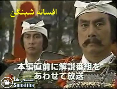 دانلود سریال افسانه شینگن
