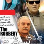 دانلود فیلم تلویزیونی آخرین سرقت