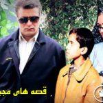 دانلود مجموعه کامل قصه های مجید
