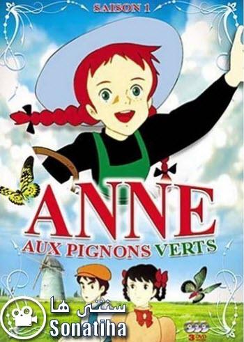 دانلود کارتون آنشرلی دختری با موهای قرمز
