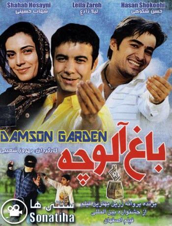 دانلود فیلم سینمایی باغ آلوچه