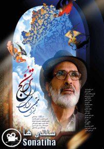 دانلود فیلم سینمایی ترنج - 1391