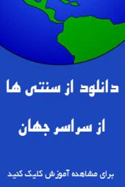 راهنمای خرید اشتراک کاربران خارج از ایران