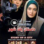 دانلود سریال داستان یک شهر