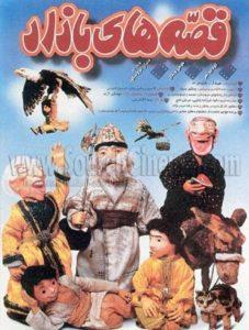 دانلود انیمیشن قصه های بازار - 1374