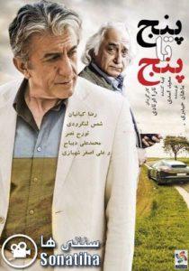 دانلود فیلم سینمایی پنج تا پنج