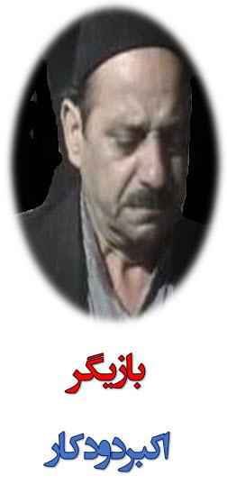 دانلود فیلم های اکبر دودکار