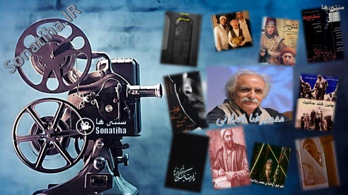 دانلود کامل آثار محمدرضا اصلانی