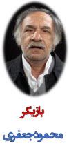 محمود جعفری