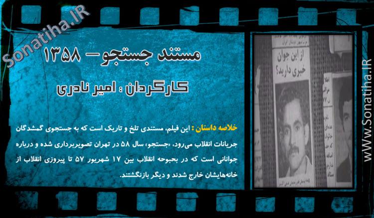 دانلود فیلم مستند جستجو