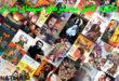 دانلود کامل پوستر های سینمای ایران