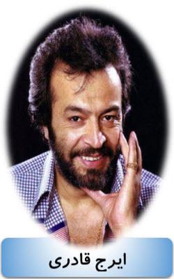 ایرج قادری