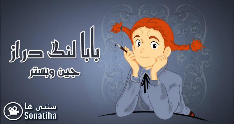 دانلود کارتون بابا لنگ دراز با دوبله فارسی + زیرنویس انگلیسی