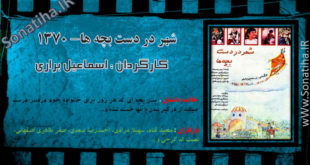 دانلود فیلم سینمایی شهر در دست بچه ها