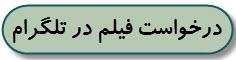 درخواست فیلم از طریق تلگرام