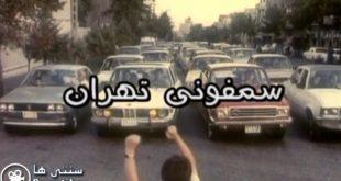 دانلود فیلم سینمایی سمفونی تهران