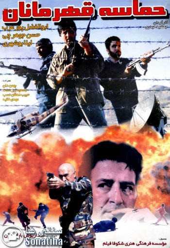 دانلود فیلم حماسه قهرمانان